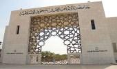 جامعة الإمام تودع مكافآت صفر في حسابات الطلاب