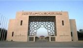 جامعة الإمام تستدعي مسؤولين للتحقيق