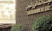 مؤسسة النقد تعتمد نظام إصدار سندات جديد باستخدام مزادات بلومبرغ