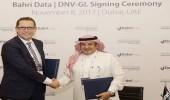 """"""" الوطنية للنقل البحري """" وشركة """"DNVGL """" العالمية توقعان اتفاقا لتطوير قدرات البيانات الضخمة"""