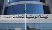 """أغلبها فساد مالي وإداري.. """" نزاهة """" تتلقى 10 ألاف بلاغ خلال 2017"""