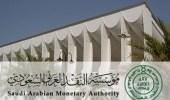 """توقيع مذكرة تعاون بين """" النقد العربي السعودي """" و """" السوق المالية """""""