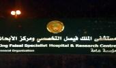 مستشفى الملك فيصل التخصصي يعلن عن 7 وظائف شاغرة