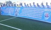 لاعبو أبها يرفعون لافتة عزاء في شهداء طائرة الأمير منصور بن مقرن المنكوبة