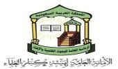 كبار العلماء تدين الهجوم الإرهابي على مسجد الروضة بشمال سيناء