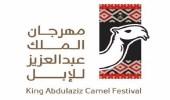 مهرجان الإبل يدعو غير المشاركين للتسجيل الإلكتروني