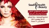 انطلاق فعاليات المعرض السعودي الدولي للصحة والجمال بالرياض.. غدًا