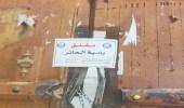 بالصور.. أمانة الرياض تُغلق 84 محلاً بالحائر