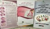 بالصور.. مركز التنمية الاجتماعية بمكة ينظم برنامجًا توعويًا بسرطان الثدي