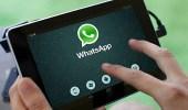 محامي يكشف قانونية عمليات البيع والشراء عبر واتساب