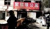 الشرطة الصينية تعتقل 18 شخصاً على خلفية حريق شقة سكنية في بكين