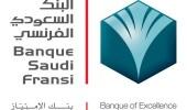 فرض غرامات مالية على البنك السعودي الفرنسي لارتكابه هذه المخالفات