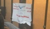 اللجنة الخماسية بجدة تغلق قسم للبنين في مدرسة عالمية
