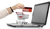 التجارة تحذر من التسوق عبر الإنترنت إلا في حالات محددة