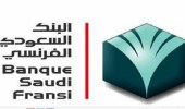 """"""" ريان فايز """" رئيساً تنفيذياً لمجلس إدارة السعودي الفرنسي"""