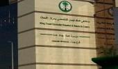 مستشفى الملك فيصل التخصصي تعلن عن وظائف هندسية وصحية