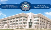 إجراءات جديدة لإقامة الأجانب في الكويت
