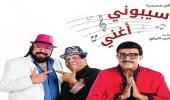 """الخميس والجمعة.. عرض مسرحية """" سيبوني أغني """" في مركز الملك فهد بالرياض"""