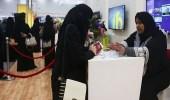 القضاء على بطالة النساء ضمن رؤية المملكة و70 ألف وظيفة بحلول 2030