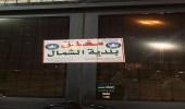بالصور.. بلدية الرياض تغلق 135 محلا مخالفا