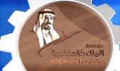 مؤسسة الملك خالد تمول 12 مشروعًا تنمويًا