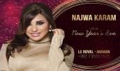 شمس الأغنيه تتألق في حفل رأس السنة بعمان