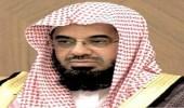 الشيخ الشريم: الرشوة من أكبر الكبائر الموجبة للعن