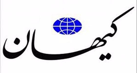 إيران توقف صحيفة رسمية لإضرارها بالأمن القومي