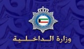 داخلية الكويت توقف إحدى منسوبيها لدهسها رجل أمن واهانة ضابط