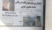 صحيفة إيرانية تحرض الحوثيين على قصف الإمارات
