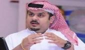 عبدالرحمن بن مساعد للديار اللبنانية: تعلمنا الحكمة ومقابلة الجهل بالإحسان