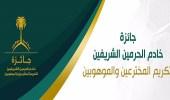 بالأسماء.. إعلان الفائزين بجائزة خادم الحرمين الشريفين