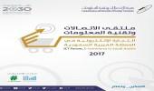 هيئة الاتصالات تنظم ملتقى التجارة الإلكترونية في المملكة