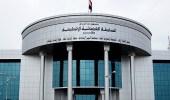 المحكمة الاتحادية تقضي بعدم الفصل في المناطق بالعراق