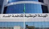 """نزاهة تحفظ شكوى ضحايا نظام """" سايبور البنوك """""""