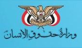حقوق الإنسان اليمنية تطالب بوقف استهداف الأحياء السكنية والمدنيين العزل