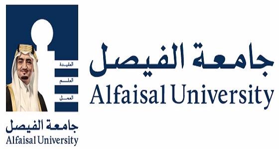 جامعة الفيصل تعلن توفر وظائف أكاديمية بكلية الهندسة