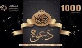 وسط دموع الامهات.. نسائي خيركم يحتفي بحافظات القرآن