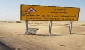 """بالصور.. مجهولون يعبثون بكاميرات """" ساهر """" على طريق """" مكة- الليث """""""
