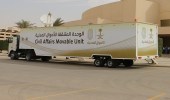 الأحوال المدنية تقدم خدماتها في جامعة طيبة ومحافظة الريث