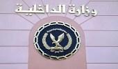 """"""" الداخلية المصرية """": ضبط خلية إرهابية بشمال سيناء تستهدف دور عبادة مسيحية"""