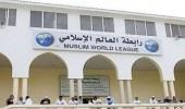 رابطة العالم الإسلامي تؤيد بيان جامعة الدول العربية حول التدخلات الإيرانية