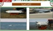 صور  التحالف يكشف الأسلحة التي تهربها إيران لميليشيا الحوثي