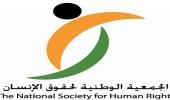 """"""" حقوق الإنسان """" تُعلق على الأمر الملكي بالإطاحة بالمتورطين في قضايا الفساد"""
