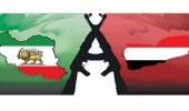 """"""" الدومينيكان """" ترفض تدخلات إيران في اليمن"""