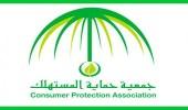 حماية المستهلك تُحذر من مركزات المشروبات السائلة والبودرة