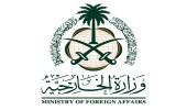 المملكة تدين الهجوم الانتحاري على مقر المفوضية الوطنية العليا للانتخابات في طرابلس
