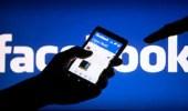 """كيفية التحقق من الأخبار الكاذبة على """" الفيس بوك """""""