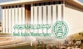 """"""" النقد العربي """" يرفع اتفاقيات إعادة الشراء المُعاكس إلى 150 نقطة"""
