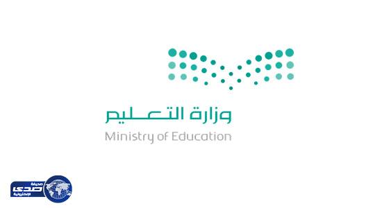 تعليم الجوف يمنح مشرفي النقل المدرسي حافز أسبوع تقديرا لمجهوداتهم